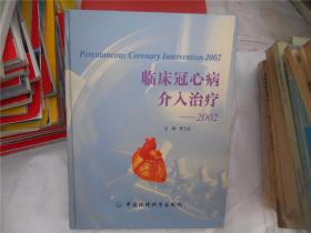 临床冠心病介入治疗—2002(精装)