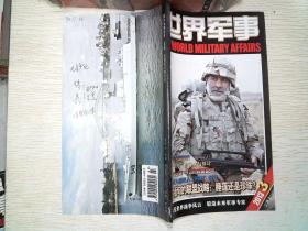世界军事 2013.3 二月上