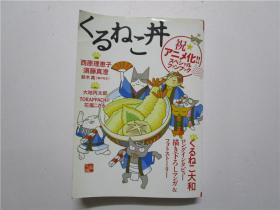 大32开日文原版 佝偻猫