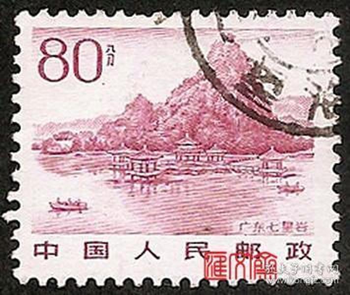 普21祖国风光.雕刻版-80分广东七星岩,上品信销邮票一枚,不揭薄、无缺齿