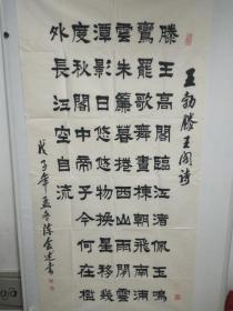 陈会述(江西书法家)图片