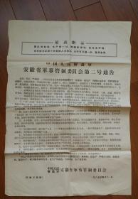 1967年4月解放军安徽军事管制委员会恢复社会秩序的大布告