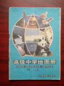 高中地图册上册,高中地图册1994年1版,高中地理地图册