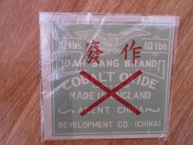 民国 彩色印刷  加印作废商标广告一枚 尺寸13*13厘米