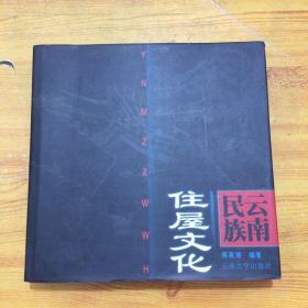 云南民族住屋文化   12开大精装 448页厚本、图文并茂、 第一版第一次印刷