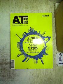 AT建筑技艺 2012.01