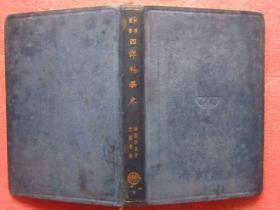民国25年版《西洋科学史》布面精装、内页干净如新、全书近9.5品