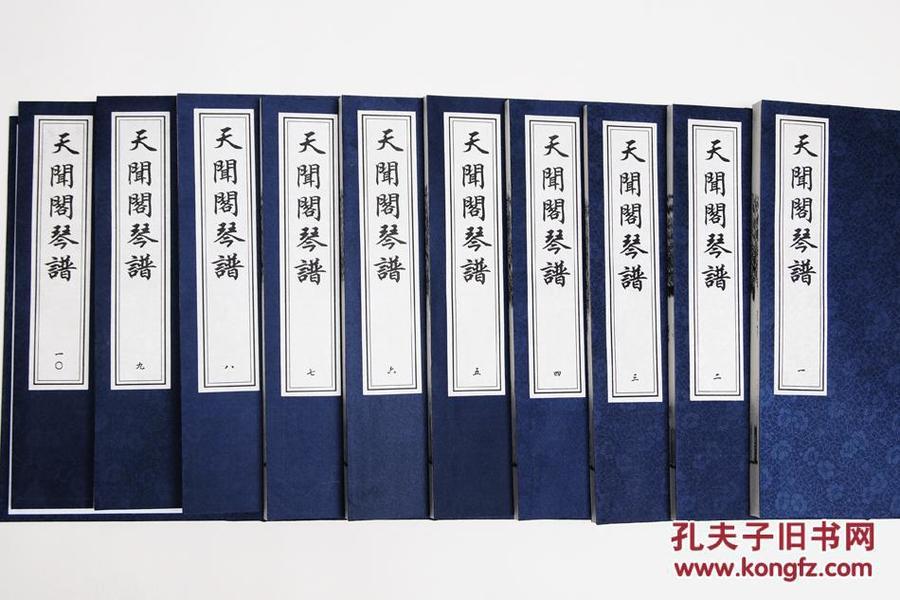 天闻阁琴谱(16开线装 全二函十八册).