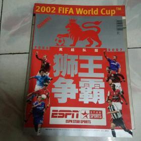 足球周刊-狮王争霸:2006-2007英超队报-赛季英超观战指南