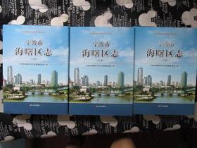 宁波市海曙区志【上中下册】【有光碟赠送】