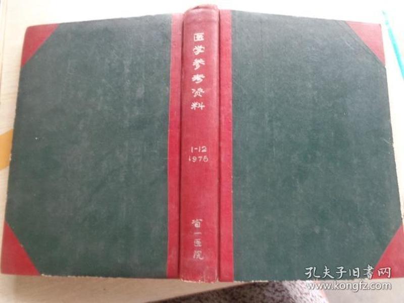 医学参考资料 1976  1-12