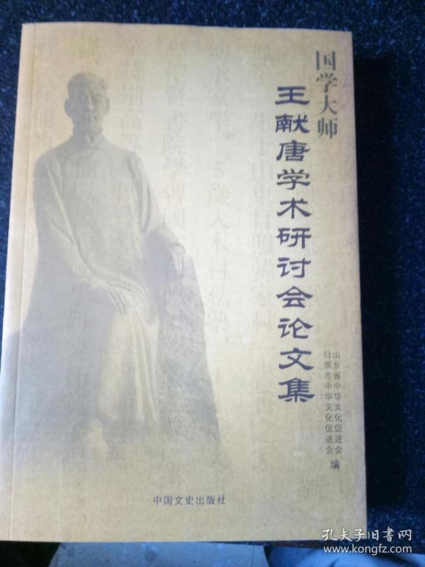国学大师王献唐学术研讨会论文集