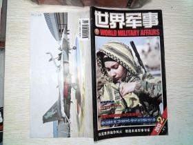 世界军事 2013.2 一月下