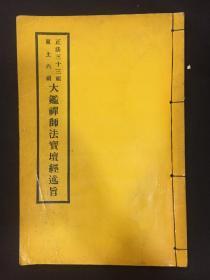 六祖大鑑禅师法宝坛经述旨