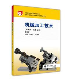 机械加工技术(机械加工技术专业)第2版