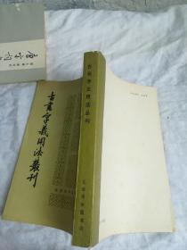 古书字义用法丛刊