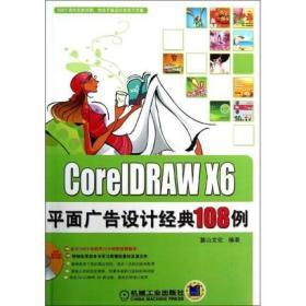 CorelDRAW X6平面广告设计经典108例