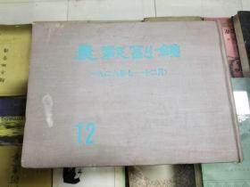 晨报副刊(第十二分册)1926年7月——12月   精装