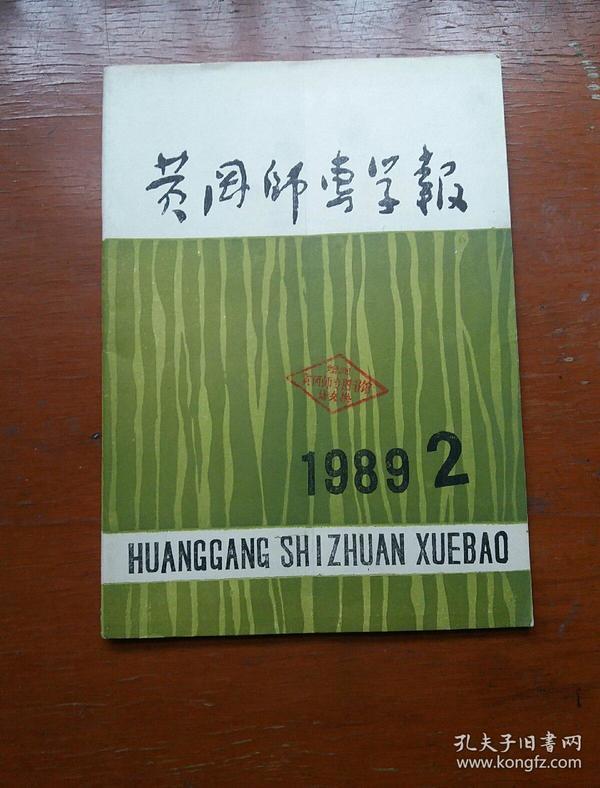 黄冈师专学报1989.2(理科专版)