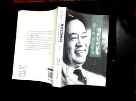 刘再复对话集:感悟中国,感悟我的人间