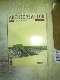 建筑创作 2005.05
