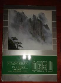 中国黄山【品相以图为准】