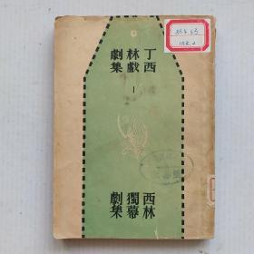 【※民国新文学※】民国36年2月(1947年)文化生活社初版《西林独幕剧集》