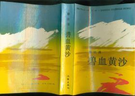 当代小说文库/碧血黄沙--西路军苦战记(91年1版1印/附16开折叠西路军行军地图)