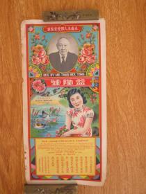 民国 彩色印刷  益隆号商标广告一枚 尺寸36*17厘米