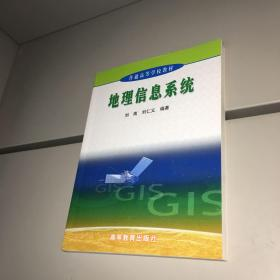 地理信息系统 刘南 刘仁义 高等教育出版社 【9品++++ 自然旧 实图拍摄 收藏佳品】