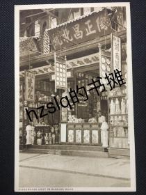【影像资料】民国上海街市商铺照片式明信片_上海南京路陶正昌瓷器店