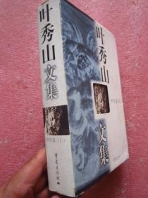 《叶秀山文集》哲学卷(上)品佳近新