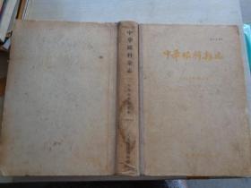 中华眼科杂志 1955年合订本