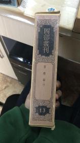 四部丛刊(13):罪惟录(4).