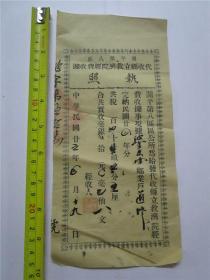 民国25年 开平第八区 代收县立救济院经费收据执照 (尺寸;25.3cm*12cm)
