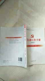 组织工作基本丛书·工作手册系列:党支部工作手册(新编本)