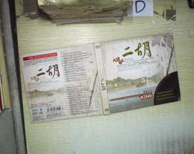 风华国乐 二胡 黑胶2CD