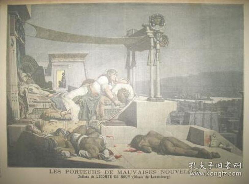 1904年法国古董画报 LE PETIT JOURNAL 720,日俄战争,辽东湾,日军打捞战后满海漂浮的尸体