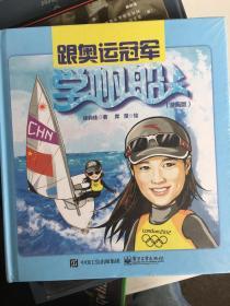 【特价】跟奥运冠军学帆船(漫画版)9787121261701