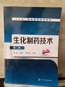 生化制药技术(第二版)2018.3重印
