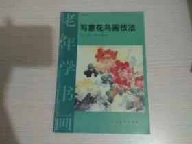 老年学书画写意花鸟画技法(第2册):木本花卉