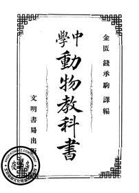 中学动物教科书-1906年版-(复印本)