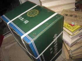 中国军事百科全书(第二版)共10册(卷)16开本精装原箱