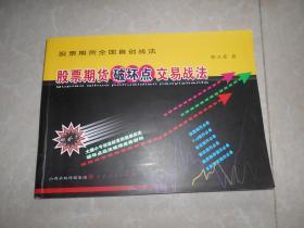 股票期货破坏点交易战法(股票期货全国首创战法)郭立荣 -毛笔签赠本