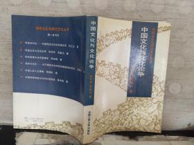 中国文化与文化论争