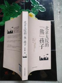 北京大院的熊孩子(肖长春签赠本)