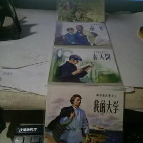 中国连环画经典故事系列: 外国故事精选 五本一套;童年、在人间、我的大学、钢铁是怎样炼成的上下(全新未开)