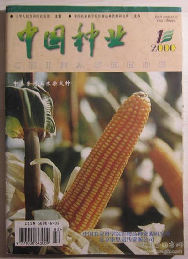 《中国种业》创刊号(2000N16K)