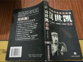 袁世凯全传(下册)