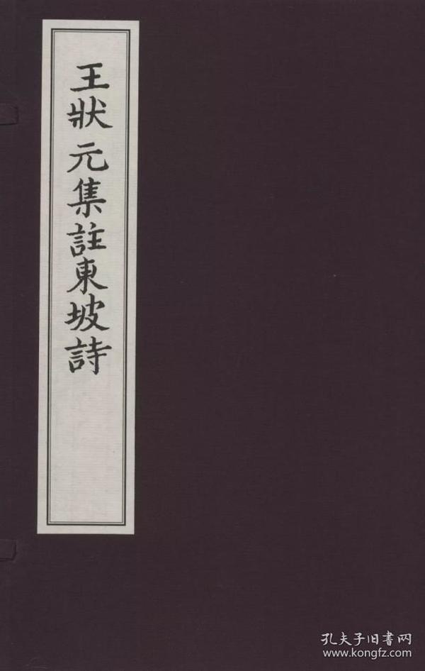 王状元集注东坡诗(16开线装 全一函二册)